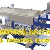 供应时产100斤凉皮机,100型蒸汽凉皮机
