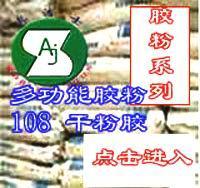 供应108胶粉价格