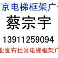 北京楼宇电梯广告咨询电话