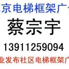 北京电梯框架广告代理公司