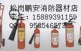 供应广州灭火器厂家