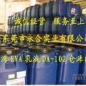广东一级代理台湾大连EVA乳液102图片