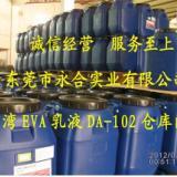 广东一级代理台湾大连EVA乳液102