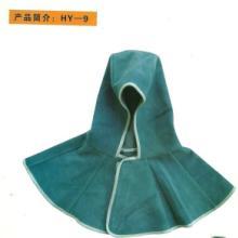 供应电焊防护帽