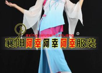 襄阳阿幸舞台演出服古典舞服装出租图片