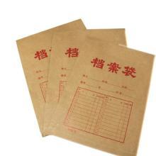 供应档案袋