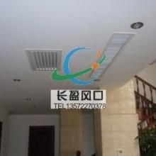 供应陕西商务宾馆会所出风口|休闲会所空调出风口|空调新风口图片