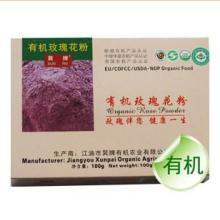 供应高级食品原料有机玫瑰花粉