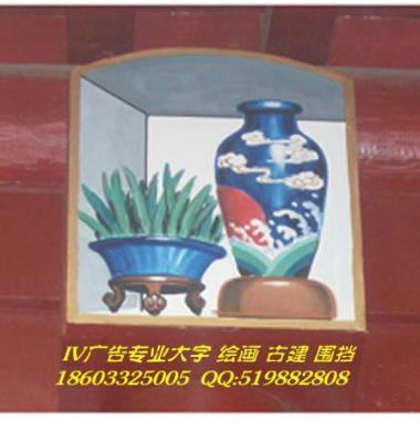 北京大字彩绘古建围挡粉刷图片/北京大字彩绘古建围挡粉刷样板图 (2)