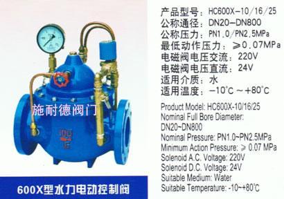 100X型遥控浮球阀进口水力控销售