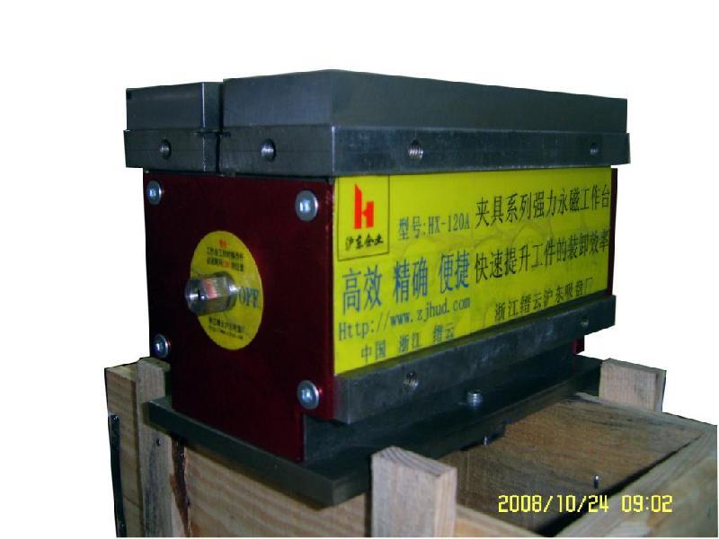 供应永磁工作台夹具HX-120