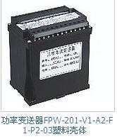 功率变送器FPW-201-V1-A2-F1-P2-03,电量变送器