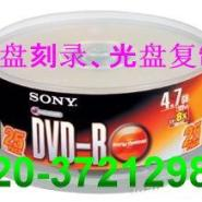 广州DVD光盘刻录供应商图片