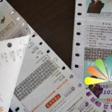 供应纸质充值卡印刷