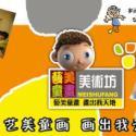 北京少儿美术培训加盟有特色图片