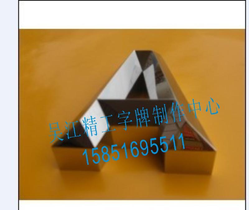 不锈钢发光字图片 不锈钢发光字样板图 不锈钢发光字 吴江精工字牌制