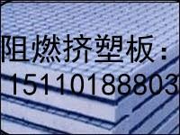 北京市挤塑板厂家批发