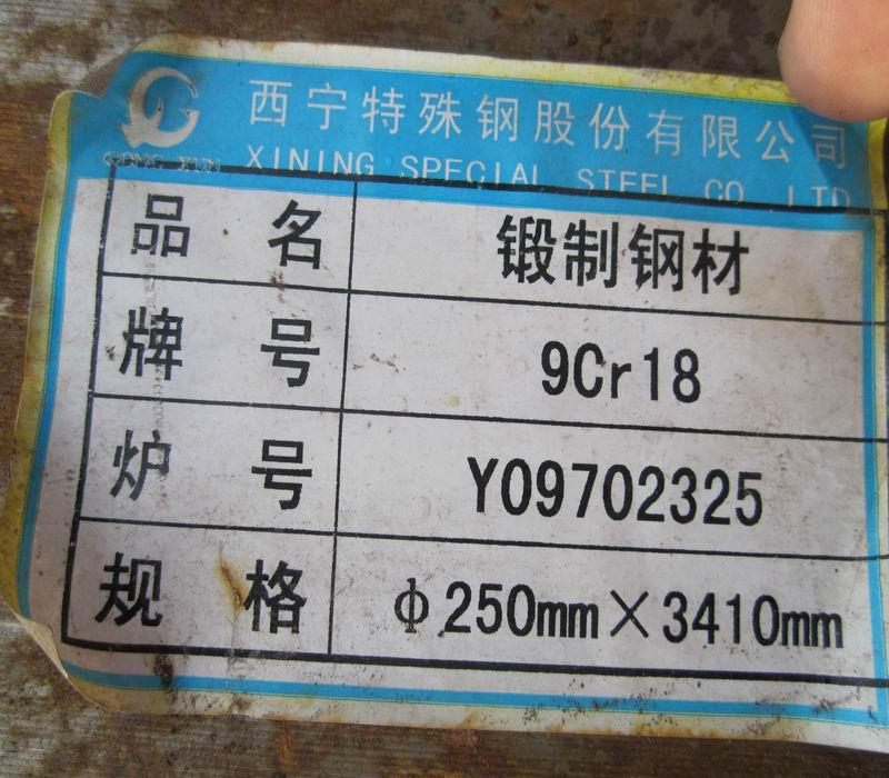 9Cr18不锈钢厂家,9Cr18不锈钢价格,9Cr18不锈钢批发