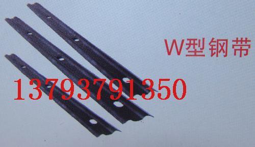 供应钢带W钢带价格