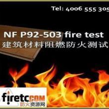 供应NFP92-503建筑材料M等级防火测