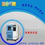 小型恒温恒湿箱,台式恒温恒湿箱,恒温恒湿箱厂家直销,小型恒温恒湿箱厂