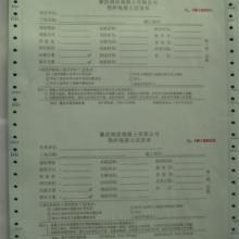 无碳纸专业印刷表格及单据