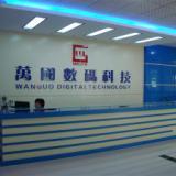 供应KTV防爆液晶电视最大生产厂家-深圳万国电器有限公司