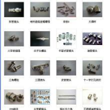 供应电器五金件,石家庄电器五金件厂家,石家庄电器五金件供应商