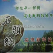 120克240克环保石头纸图片