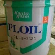 供应FLOIL关东OL-G-313Y