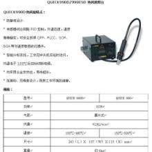 供应QUICK990ESD热风拆焊台