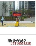 供应广州保洁公司