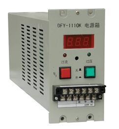 供应DFY-1110K/2110K/31110K开关稳压电源箱S