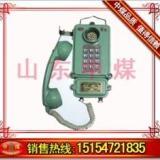 供应防爆电话,矿用电话,本安型自动电话机 防爆电话 矿用电话KT