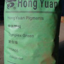 供应复合绿/复合铁绿颜料 价格 生产厂家