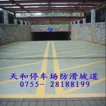 供应停车场防滑坡道价格,防滑坡道,防滑地板漆施工工艺批发