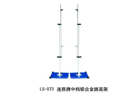 连胜LS-073中档铝合金跳高架