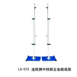 连胜LS-073中档铝合金跳高架图片