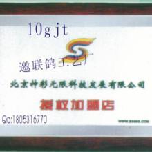 供应广告材料红木木托铝合金科室牌奖牌批发