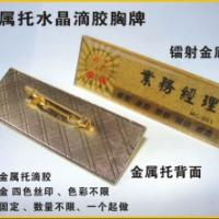 重庆金属胸牌订做|重庆金属胸牌生产厂家|重庆金属胸牌价格