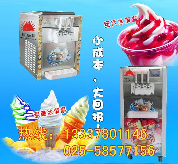 供应冰淇淋机特价销售 南京冰淇淋机视频