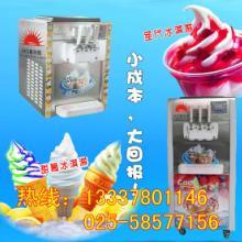 供应小型冰淇淋机、冰淇淋机的价格、哪里有卖冰淇淋机的批发