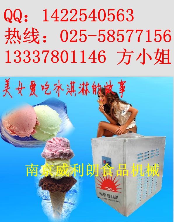 供应软硬冰淇淋机特价中、冰淇淋机、哪里有卖冰淇淋机