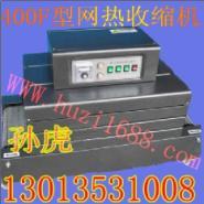济宁热收缩膜包装机图片