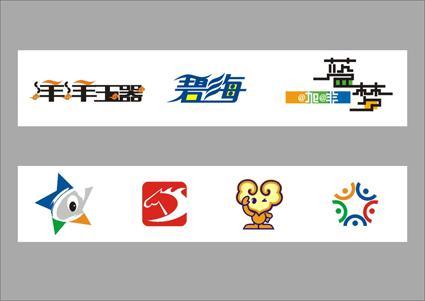 乌鲁木齐标志设计vi设计宣传品图片/乌鲁木齐标志设计vi设计宣传品样板图 (3)