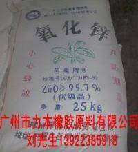供应芭蕉牌997氧化锌批发,芭蕉牌997氧化锌厂家批发