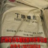 供应中山2907丁腈胶生产厂家;中山2907丁腈胶生产厂家直销报价