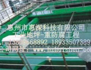 浙江广东珠海重防腐地坪工程承接施图片