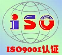 九江ISO9001:2008认证/九江ISO9001培训/九江I