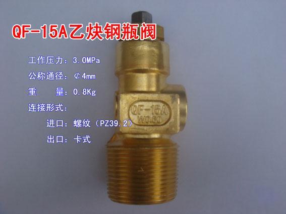 供应QF-15A型针形式乙炔气钢瓶阀